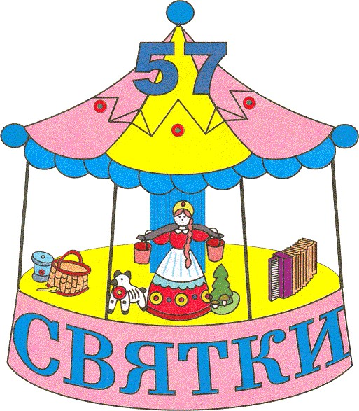 "МКДОУ №57 ""Святки"""